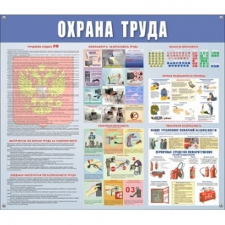 Стенд информационный Охрана труда 920х800 мм