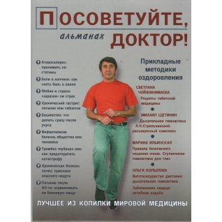 Книга Посоветуйте, доктор! Альманах, №2, 2015, 978-5-85407-122-218+