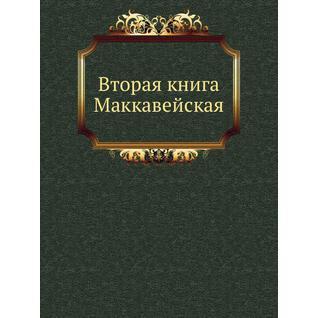 Вторая книга Маккавейская
