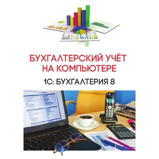 Бухгалтерский учёт на компьютере