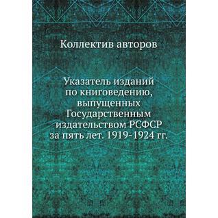 Указатель изданий по книговедению, выпущенных Государственным издательством РСФСР за пять лет. 1919-1924 гг.