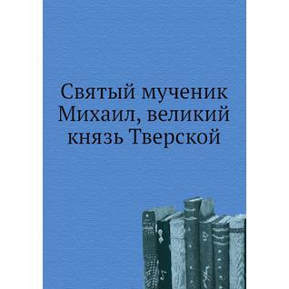 Святый мученик Михаил, великий князь Тверской