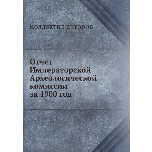 Отчет Императорской Археологической комиссии за 1900 год 38732206