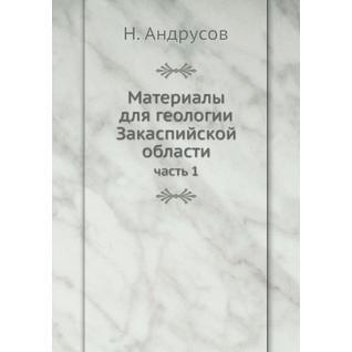 Материалы для геологии Закаспийской области