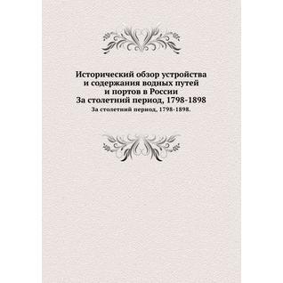 Исторический обзор устройства и содержания водных путей и портов в России