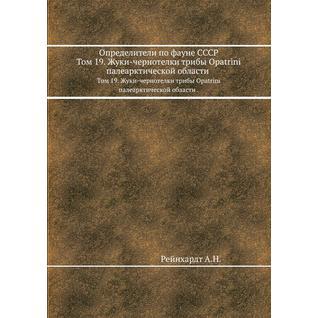 Определители по фауне СССР (Автор: А. Рейнхардт)