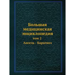 Большая медицинская энциклопедия (ISBN 13: 978-5-458-23085-8)