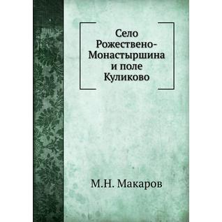 Село Рожествено-Монастыршина и поле Куликово
