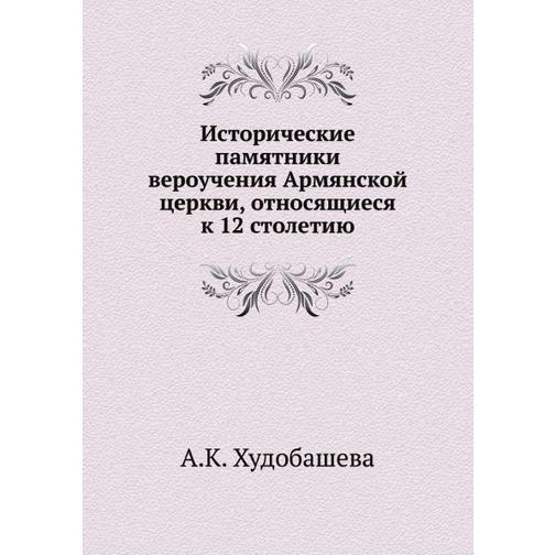 Исторические памятники вероучения Армянской церкви, относящиеся к 12 столетию 38734769