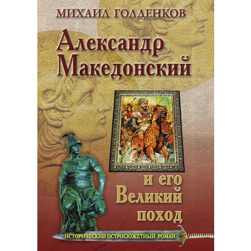 Александр Македонский и его великий поход 38765442