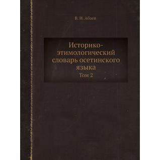 Историко-этимологический словарь осетинского языка