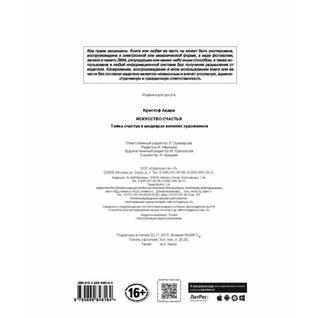 Кристоф Андре. Искусство счастья. Тайна счастья в шедеврах великих художников, 978-5-699-84816-4