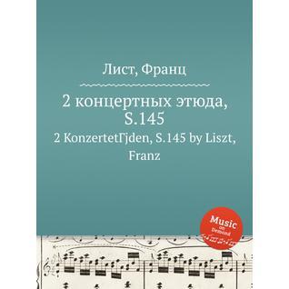 2 концертных этюда, S.145