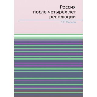 Россия после четырех лет революции (Издательство: ЁЁ Медиа)