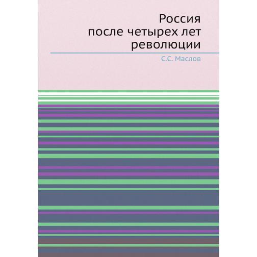 Россия после четырех лет революции (Издательство: ЁЁ Медиа) 38732737