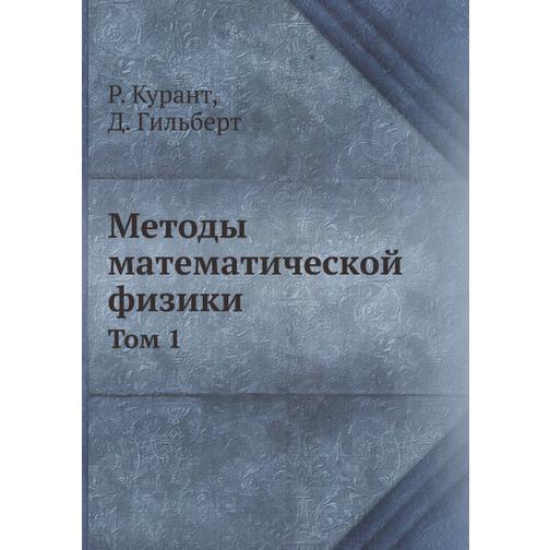 Методы математической физики (ISBN 13: 978-5-458-25396-3) 38717672