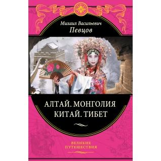 М. В. Певцов. Алтай. Монголия. Китай. Тибет. Путешествия в Центральной Азии, 978-5-699-91352-7