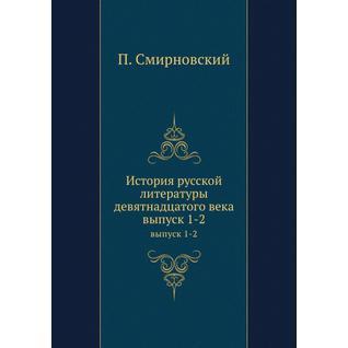 История русской литературы девятнадцатого века