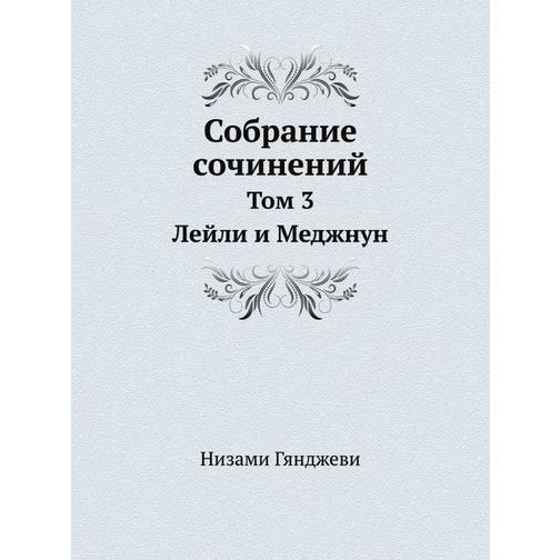 Собрание сочинений (ISBN 13: 978-5-458-24589-0) 38716937