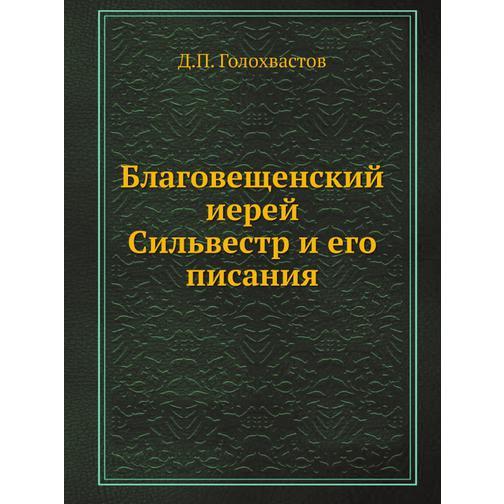 Благовещенский иерей Сильвестр и его писания 38733210