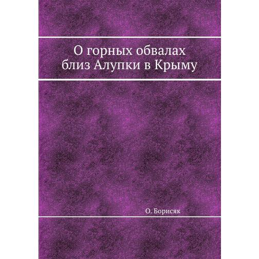 О горных обвалах близ Алупки в Крыму 38763420