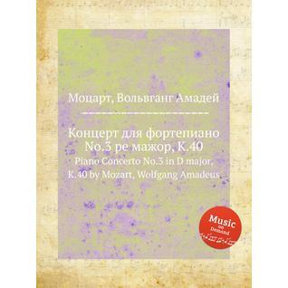 Концерт для фортепиано No.3 ре мажор, K.40