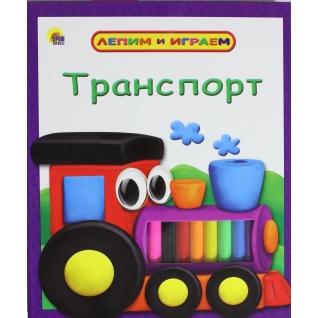 Транспорт (+ набор для лепки), 978-5-378-11530-3