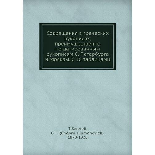 Сокращения в греческих рукописях, преимущественно по датированным рукописям С.-Петербурга и Москвы. С 30 таблицами 38716475
