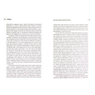 Марк Ван Вюгт, Анджана Ахуджа. Избранные. Эволюционная психология лидерства, 978-5-904946-24-1