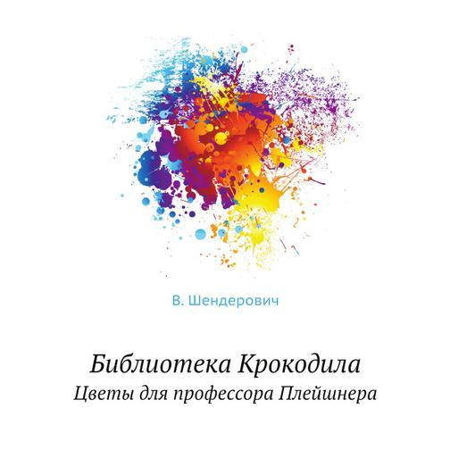 Библиотека Крокодила (Автор: В. Шендерович) 38734218
