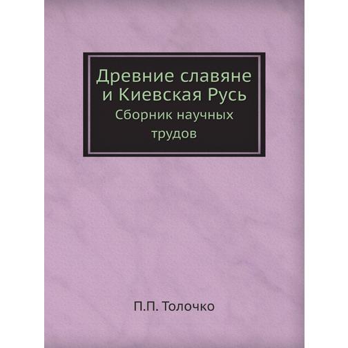 Древние славяне и Киевская Русь 38734556