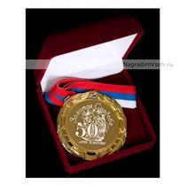 Медаль на Годовщину 50 лет Арт.0115
