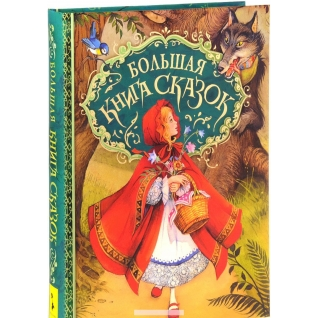 Книга Большая книга сказок, 978-5-353-07570-718+