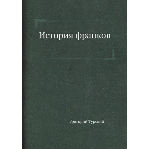 История франков 38733310