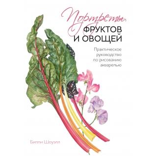 Билли Шоуэлл. Портреты фруктов и овощей. Практическое руководство по рисованию акварелью, 978-5-00100-056-3