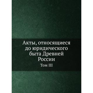 Акты, относящиеся до юридического быта Древней России (Автор: Археографическая комиссия)