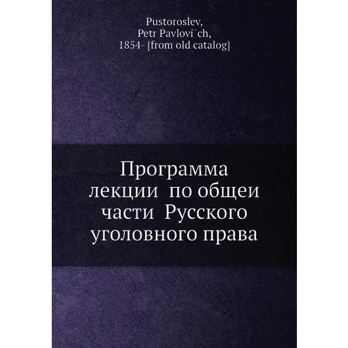 Программа лекций по общей части Русского уголовного права 38716450
