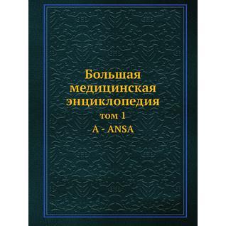 Большая медицинская энциклопедия (ISBN 13: 978-5-458-23081-0)