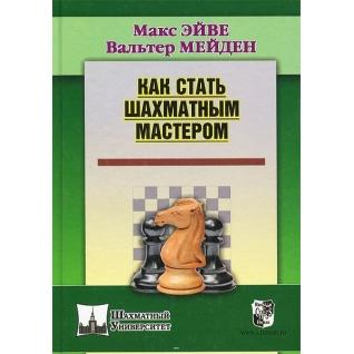Макс Эйве. Книга Как стать шахматным мастером, 978-5-946933-01-8, 978-5-94693-301-818+