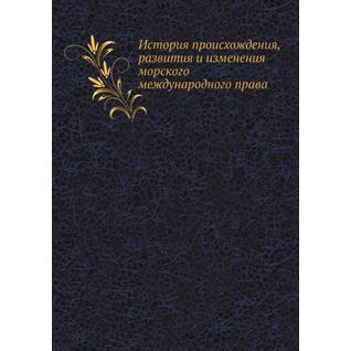 История происхождения, развития и изменения морского международного права (Издательство: Нобель Пресс)