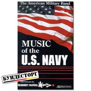 Кассета Music U.S. Navy
