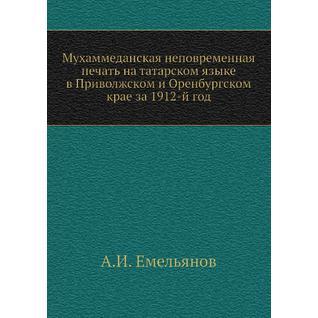 Мухаммеданская неповременная печать на татарском языке в Приволжском и Оренбургском крае за 1912-й год