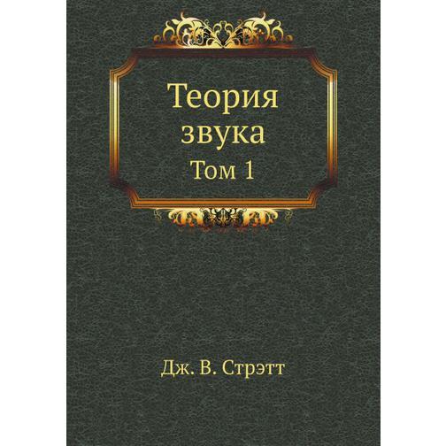 Теория звука (ISBN 13: 978-5-458-25391-8) 38717638