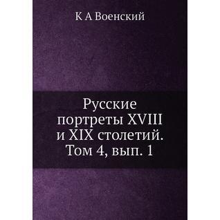 Русские портреты XVIII и XIX столетий. Том 4, вып. 1