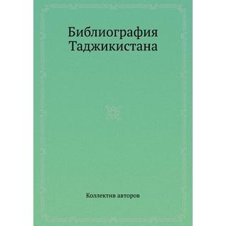 Библиография Таджикистана