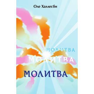 Молитва (ISBN 10: 5-88869-105-4)