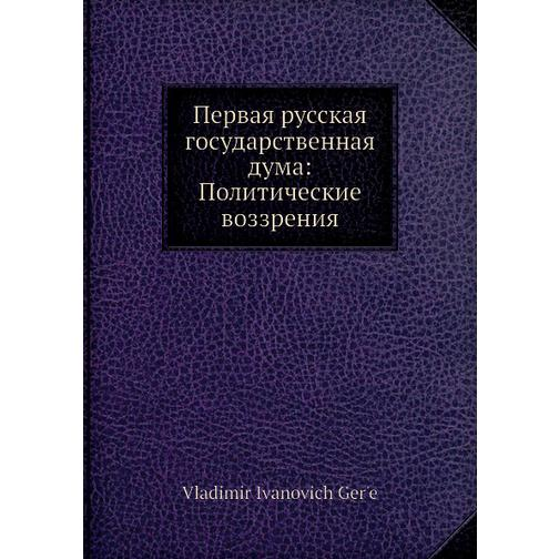 Первая русская государственная дума: Политические воззрения 38716326