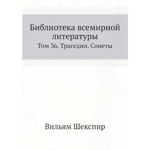Библиотека всемирной литературы (Издательство: ЁЁ Медиа. Журналы) 38732958