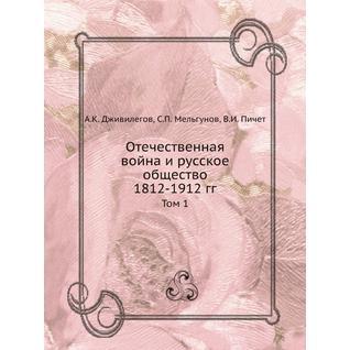 Отечественная война и русское общество 1812-1912 гг (ISBN 13: 978-5-458-24358-2)