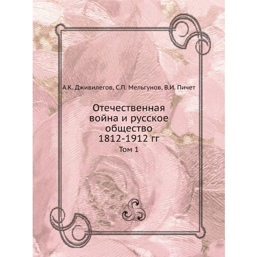 Отечественная война и русское общество 1812-1912 гг (ISBN 13: 978-5-458-24358-2) 38716797